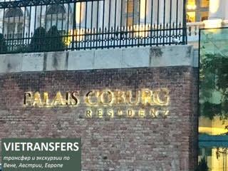 images/Palais_Coburg_2.jpg